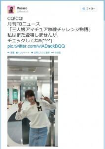 歌手Masacoのつぶやき(Twitter)より