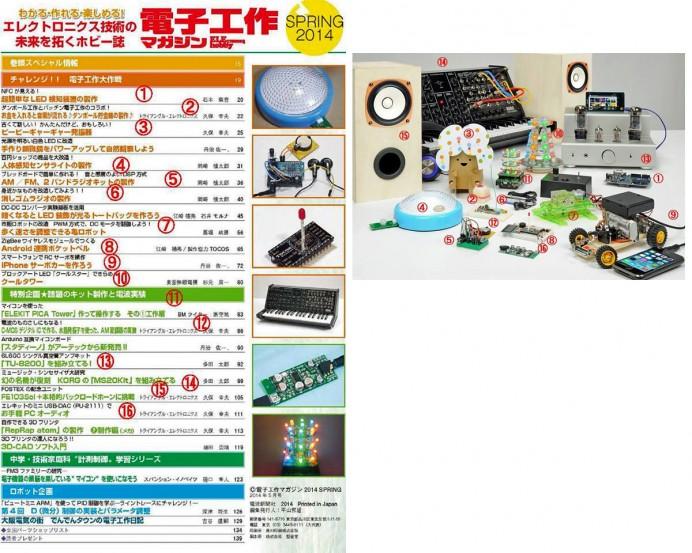 電子工作マガジン 2014年春号の目次(クリックすると拡大)