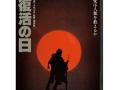 movie-hukkatsunohi-bsfuji