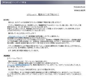 3月24日付の東海総通「マルチメディア東海」で掲載されたコラム「電波はどこまで飛ぶの?」(同Webサイトから)