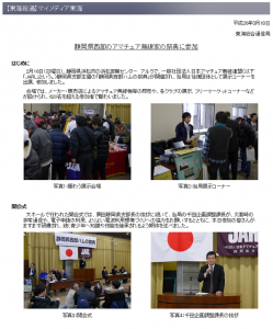 3月18日付の東海総通「マイメディア東海」で紹介した、JARL静岡県支部主催「静岡県西部ハムの祭典」の同局展示の様子(同Webサイトから)