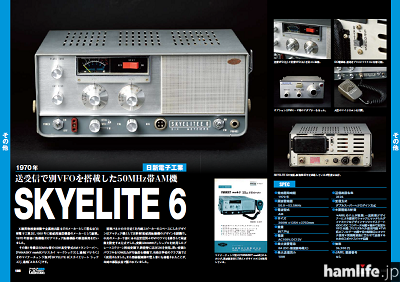 「アマチュア無線機コレクション<FT-101の時代>」の中からSKYELITE 6紹介誌面