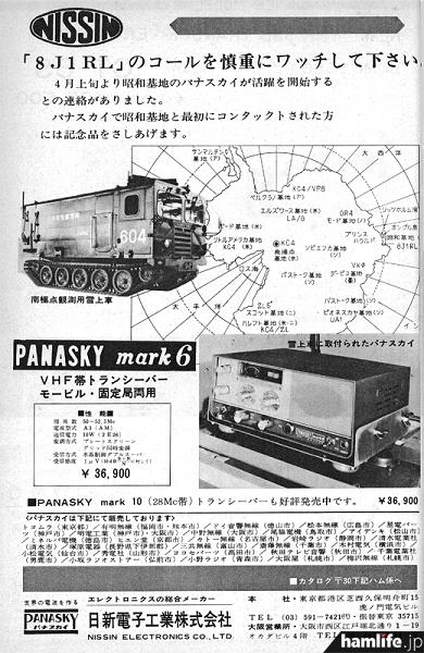 マイナーチェンジ前の「パナスカイマーク6」は、南極観測隊の雪上車にも搭載されたそうで、「パナスカイで昭和基地と最初にコンタクトできた方には記念品を差し上げます」という宣伝もあった。hamlife.jpが知る限り、まだ誰も交信成功していないはず!? 会社は現在も実在するので、パナ6ユーザーは大切にリグを保存し、6mで昭和基地・8J1RLがオープンしたら、AMモードでの交信をお願いするとよいかもしれない(当時のCQ ham radio誌広告から)