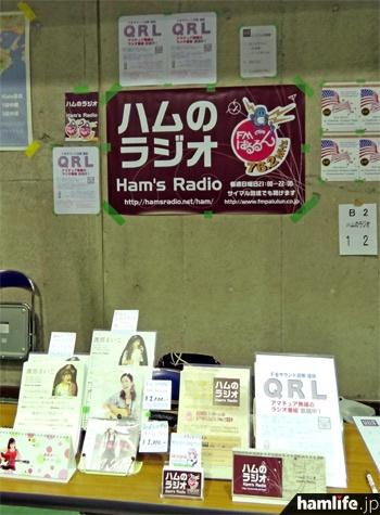西日本ハムフェアーの「ハムのラジオ」ブース