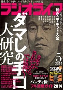 ラジオライフ2014年5月号表紙