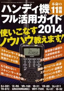別冊付録「ハンディ機フル活用ガイド2014」