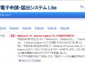 3月15日に「お知らせ」ページで、新たなOSとブラウザの対応を発表した(同Webサイト)