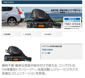 JVCケンウッドが開設した、TMZ-D504の商品情報ページ