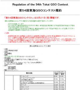 「第54回東海QSOコンテスト」の規約(一部抜粋)