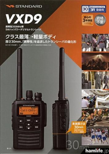 八重洲無線・VXD9のカタログ