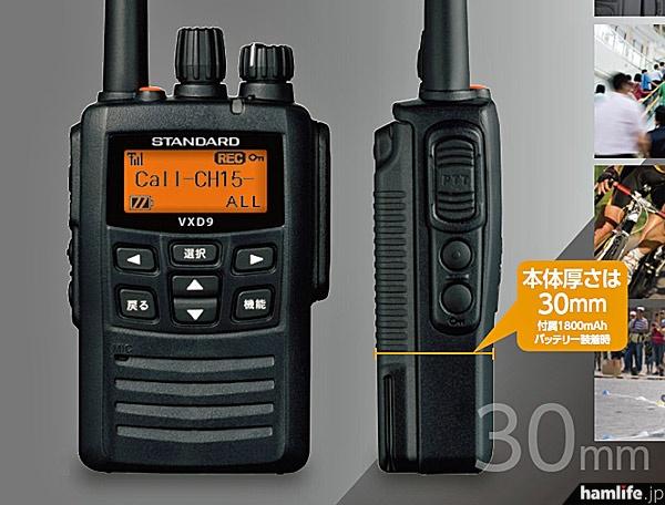 八重洲無線の351MHz帯デジタル簡易無線(登録局)の新製品、VXD9(カタログより)