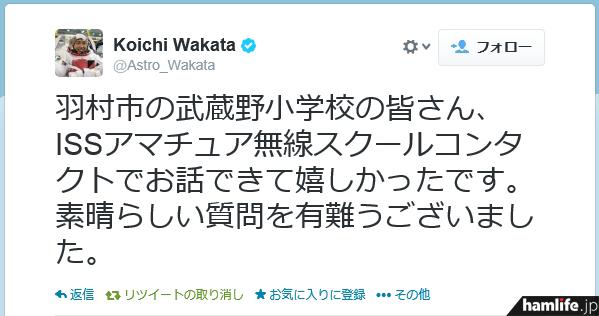 3月3日早朝、若田宇宙飛行士がTwitterで発信したメッセージより
