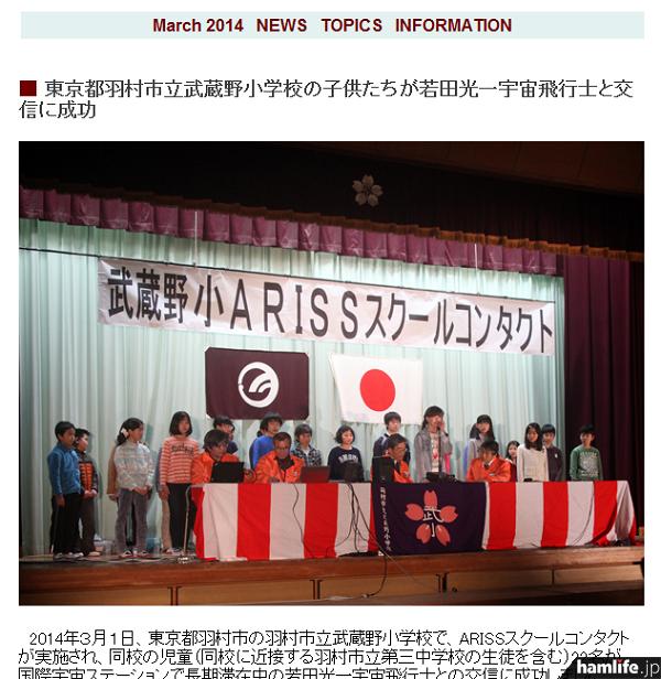 「NEWS TOPICS INFORMATION 」で紹介された3月1日の様子(JARL Webサイトから)