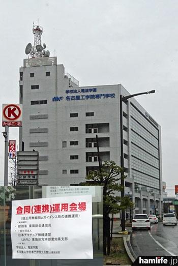 合同(連携)運用の会場となった、愛知県名古屋市内の学校法人電波学園 名古屋工学院専門学