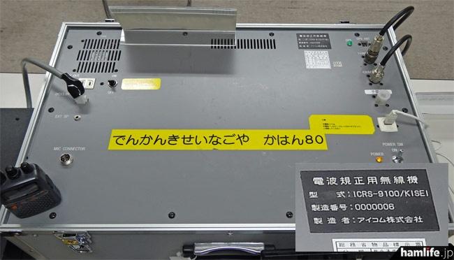 東海総合通信局の規正用無線機は大型のアルミケースに収められている。コールサインは「でんかんきせいなごや かはん80」。アイコム株式会社が製造。ほかにパナソニック製のものがあるという