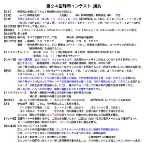 24shizuoka-contest2014-1