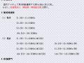 「東京コンテスト」の規約(一部抜粋)