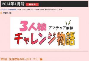 月刊FBニュースの「3人娘アマチュア無線チャレンジ物語」第3回より