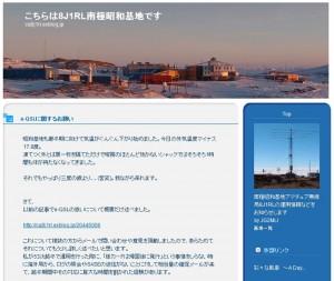 ブログ「こちらは8J1RL南極昭和基地です」より