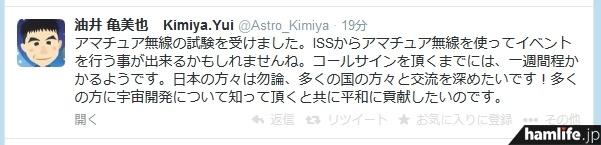 アマチュア無線試験の受験を報告した、油井亀美也氏の4月12日付けTwitter