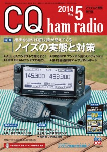 CQ ham radio 2014年5月号表紙