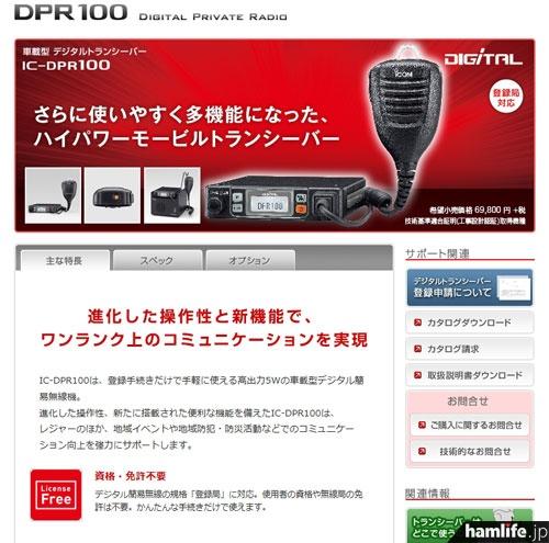 アイコムが開設した、IC-DPR100の商品情報ページより