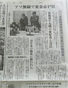 朝日新聞千葉版では、この話題は6段分の大きな記事として掲載された
