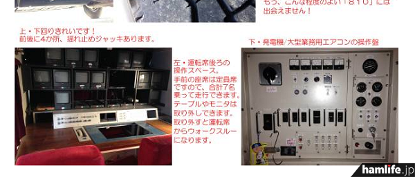 テレビ中継車の面影を残すモニターの数々。そして100V30kVA発電機や大型エアコンの操作盤(ヤフオクの画面から)