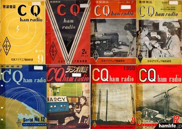 1946~1950年の「CQ ham radio」誌の一部。戦後のアマチュア無線史を語る上で欠かせない雑誌だ【イメージ画像で、今回古書店で販売されているものではありません】