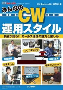 CQ ham radio 5月号付録表紙