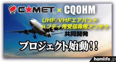cqohm-airband