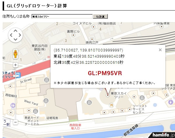 キーワードでグリッド・ロケータ(GL)が一発検索できるコーナーは人気が高い