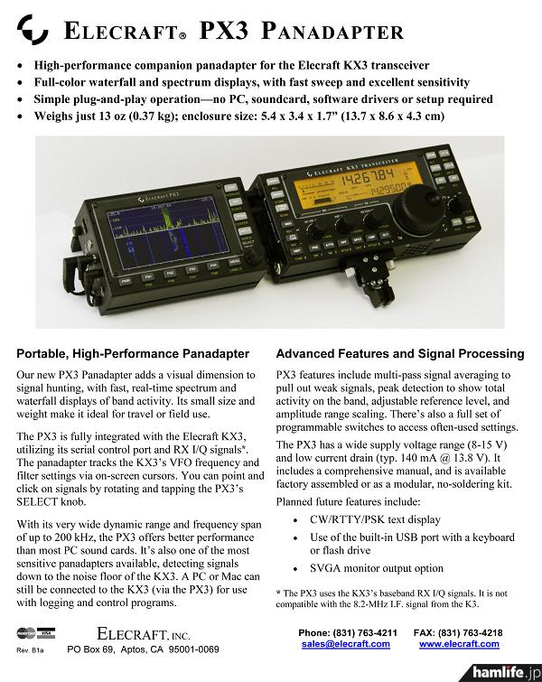 アメリカ・エレクラフト社のHF/50MHz帯トランシーバー「KX3」専用のバンドスコープ(panadapter)「PX3」がついに登場(同社リリースから)