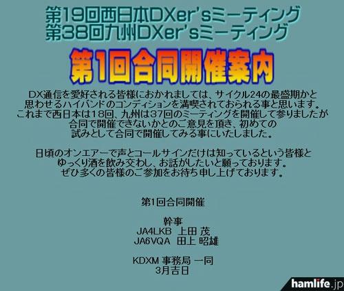 「第19回西日本DXer'sミーティング」「第38回九州DXer'sミーティング」第1回合同開催の案内ページ