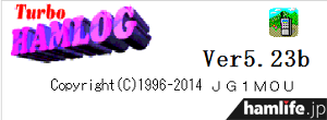 4月14日に公開されたTurbo HAMLOG Ver.5.23b