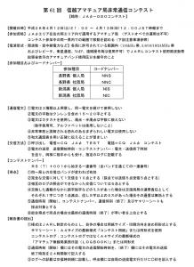 「第61回信越アマチュア局非常通信コンテスト(JA0-OSOコンテスト)」規約の一部(同Webサイトから)
