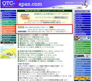 「QTC-Japan.com」トップページの赤線で囲った部分から、「JARL NEWS」の電子化アーカイブページへリンク(同Webサイトから)