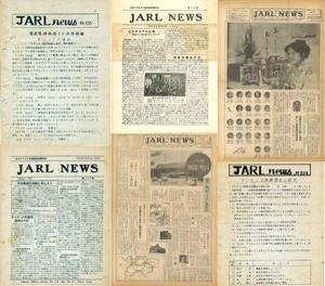 「JARL NEWS」の電子化アーカイブにより、我が国のアマチュア無線界の歴史的な出来事が誰でも知ることができる。非常に有益な取り組みと言えるだろう
