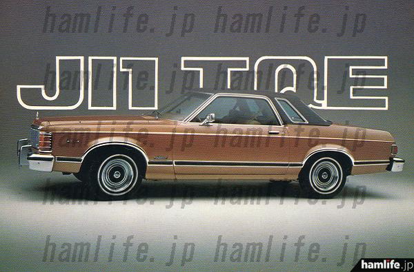 大型のアメ車を配したJI1TQEのQSLカード。今となっては貴重な1枚だ(※提供者からの要請で背景に画像処理を施してあります)  ※写っている車種や年式などご存じの方は、ぜひhamlife.jpまでお知らせください
