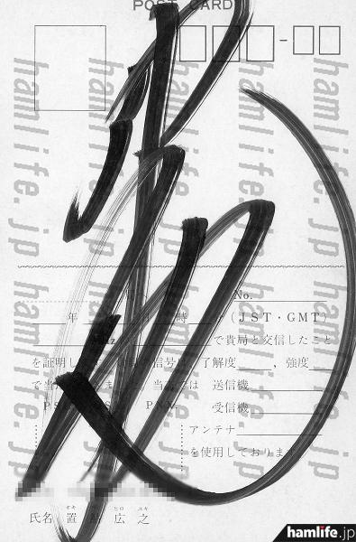 実際に交信て交換したわけではないので、裏面には直筆のサインが大きく書き込まれている(※提供者からの要請で背景に画像処理を施してあります)