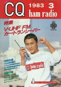 沖田浩之氏が20歳のとき「CQ ham radio」誌1983年3月号の表紙に登場している。これより前、電波新聞社の「ラジオの製作」誌にコールサイン入りポスターが付録になったこともあった