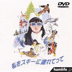 原田知世がヒロインで、沖田浩之も主要な役柄で登場した映画「私をスキーに連れてって」。アマチュア無線の一大ブームが巻き起こった