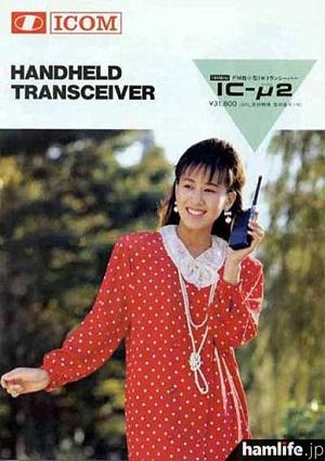 アイコム・IC-μ2のパンフレット。当時は「映画に出てきた無線機を」と指名買いされたと言われている