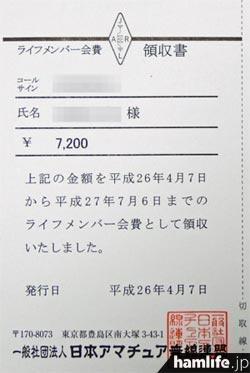 JARLのライフメンバー会費(年額7,200円)を納入した際の領収書。3か月分の期間延長キャンペーンが適用されている