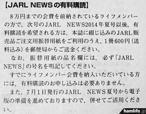 ライフメンバーがJARL NEWSの有料購読(1冊600円)を申し込めることは、JARL NEWS2014年春号にも告知されている