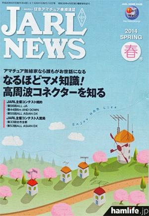 「JARL NEWS」2014年春号の表紙