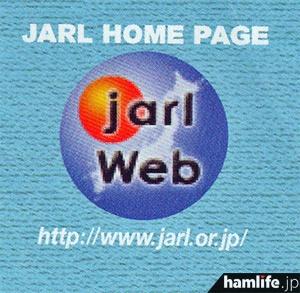 右上のJARL Webのマークに、昨年11月のシステム障害以前のURLアドレス「http://jarl.or.jp/」を記載
