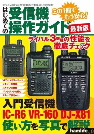 三才ブックスの新刊「はじめての受信機操作ガイド最新版」