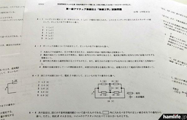 公表された1アマの試験問題(工学)より