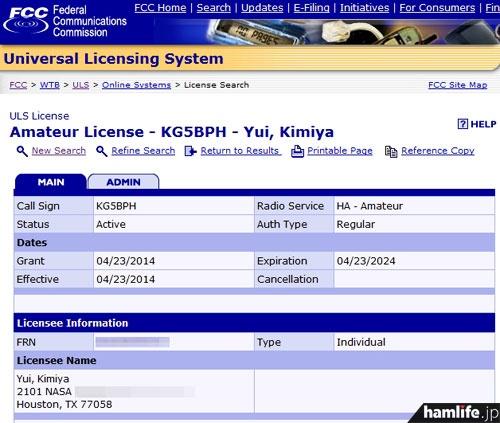 FCCのデータベースに登録された、油井亀美也氏のコールサイン「KG5BPH」。住所はNASAになっている(一部画像処理)